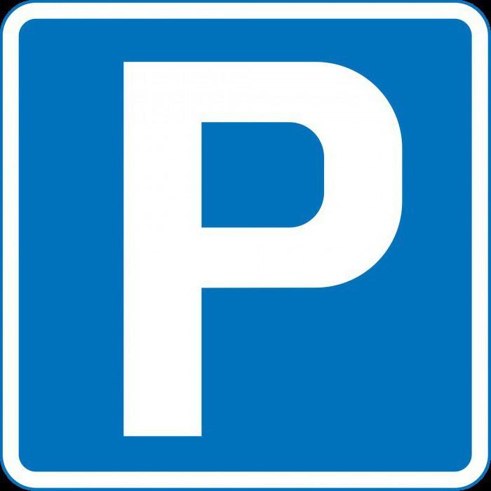 размери на паркоместата