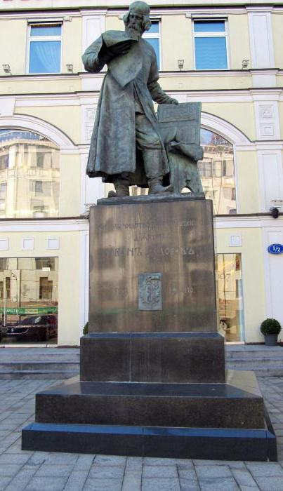 Ivan Fedorov breve biografia