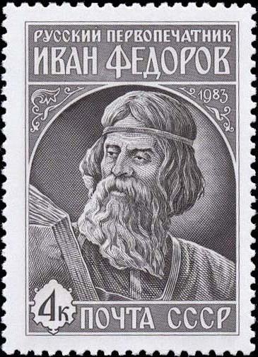 Ivan Fedorov biografia per bambini