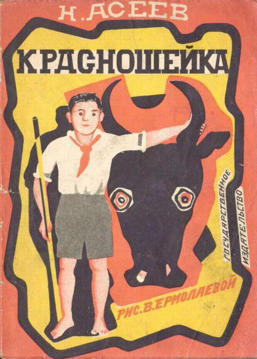 Николай Асеев поет
