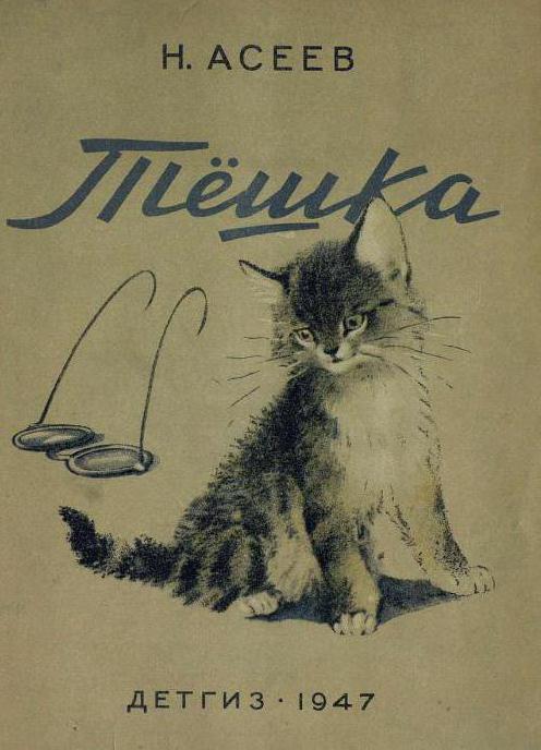Николай Асеев най-известните стихотворения