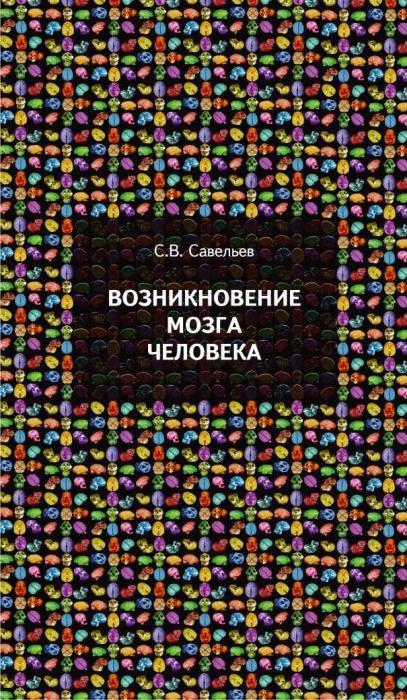 Savelyev Sergey vyacheslavovich libri