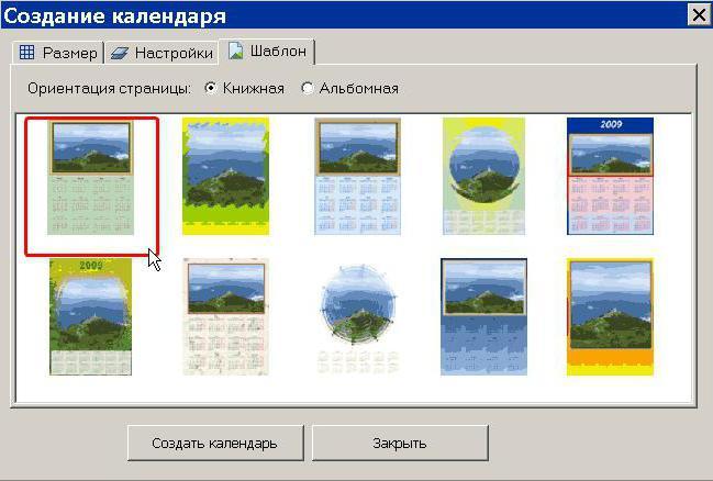 Програма за създаване на календари със снимки