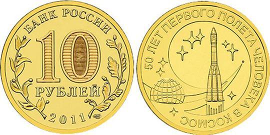 ретки ковани новац Русије