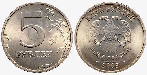 ријетки новчићи модерне Русије