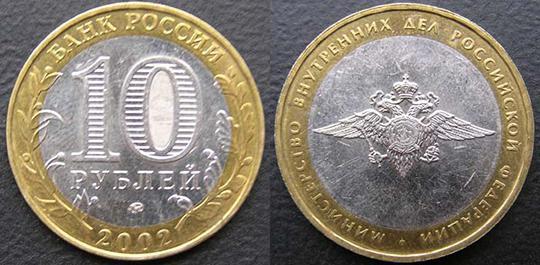 комеморативни ковани новац Русије