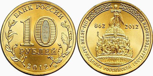 10 рубаља кованица Русије ријетко