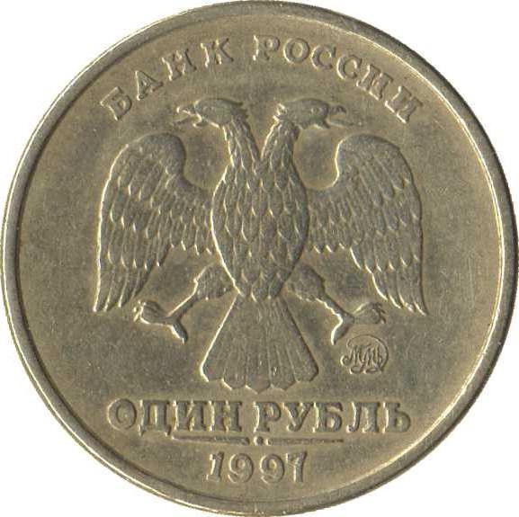 Монета 1 рубла 1997