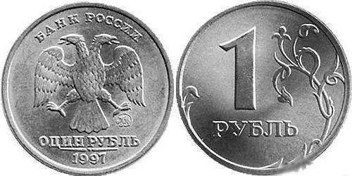1 рубла 1997 г. снимка