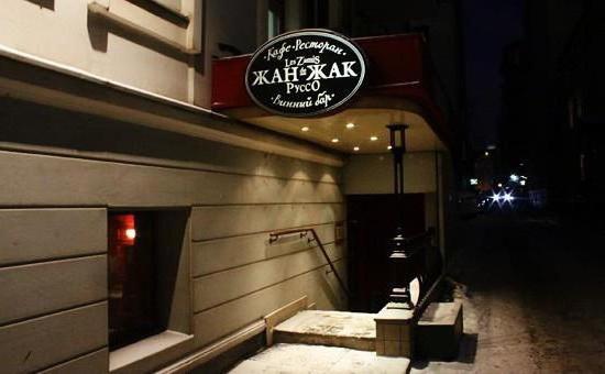 Ресторан Јеан Јацкуес