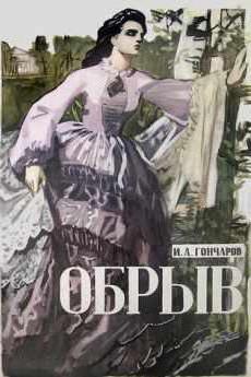 слика раја у роману