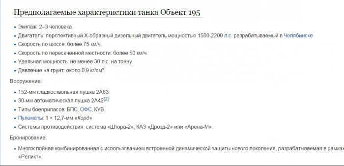 nuovo carro armato della Russia t 95