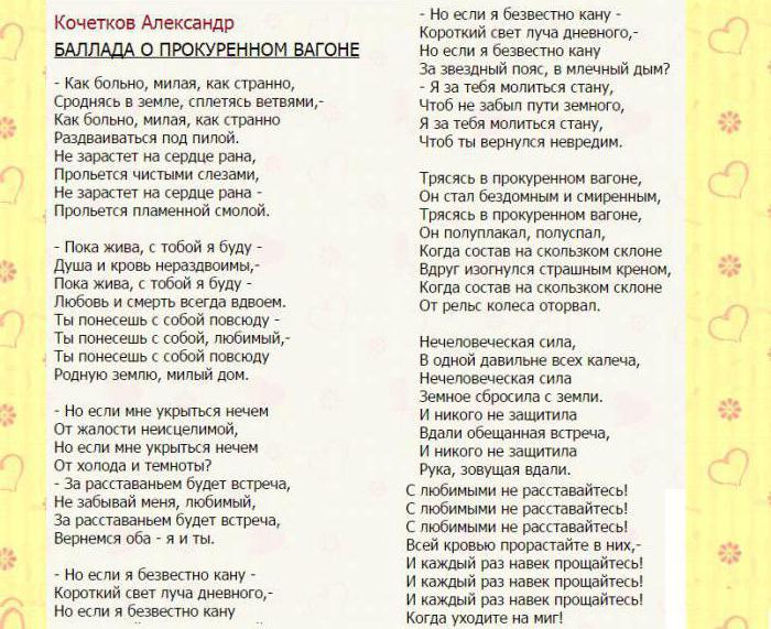 Кочетков Александър Сергеевич
