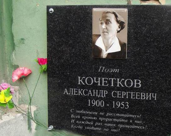 всички стихове от Александър Кочетков