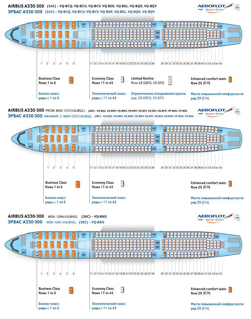 Trije načrti A330 v Aeroflotu