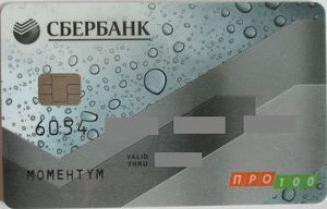 scoprire il saldo della carta di stipendio di Sberbank