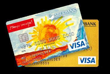 кандидатствайте за кредитна карта Sberbank