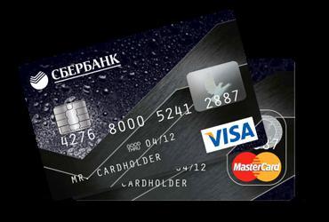 Сбербанк кредитни карти как да получите