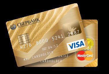 кредитни карти Sberbank как да се направи