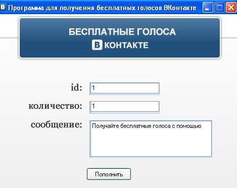 programma per ottenere voti