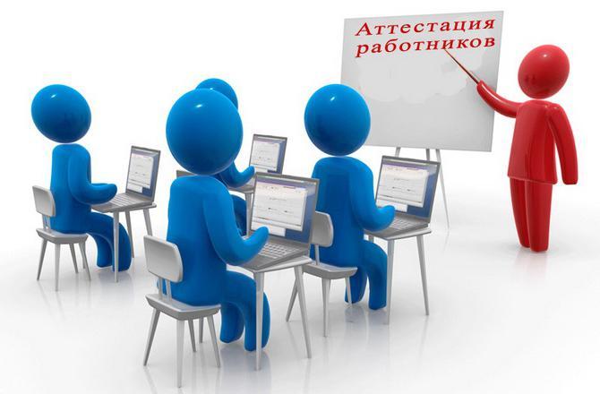 Certificazione e valutazione del personale