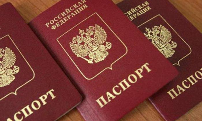 държавно мито за паспорт