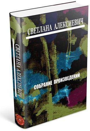 Černobylská modlitba Svetlana Aleksijevičová