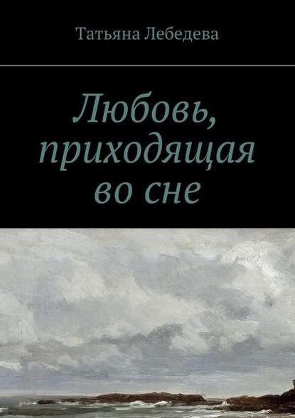 Татяна Лебедева