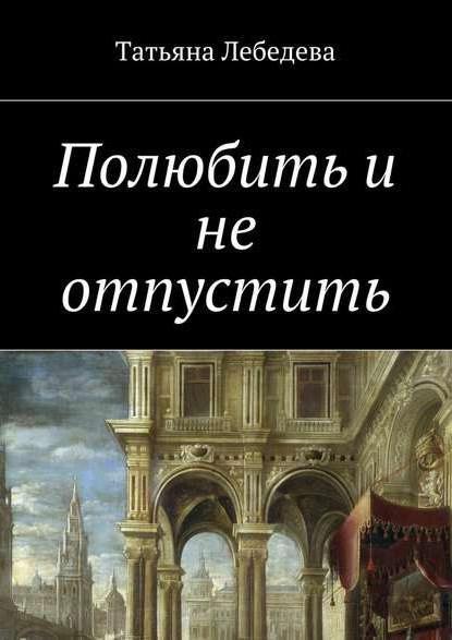 Лебедева Татяна Книги
