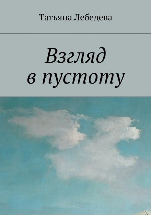Трасе Лебедев Татяна