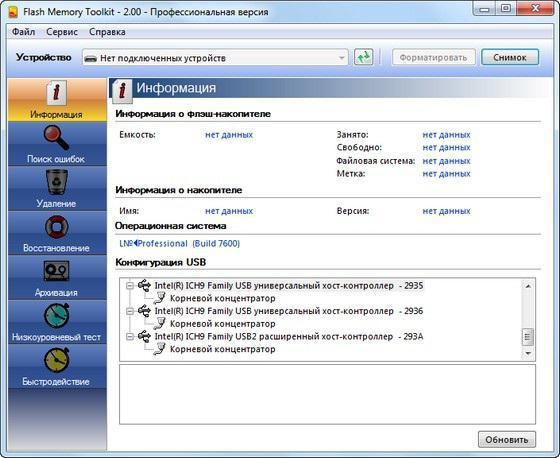 Програма за третиране на флаш памети