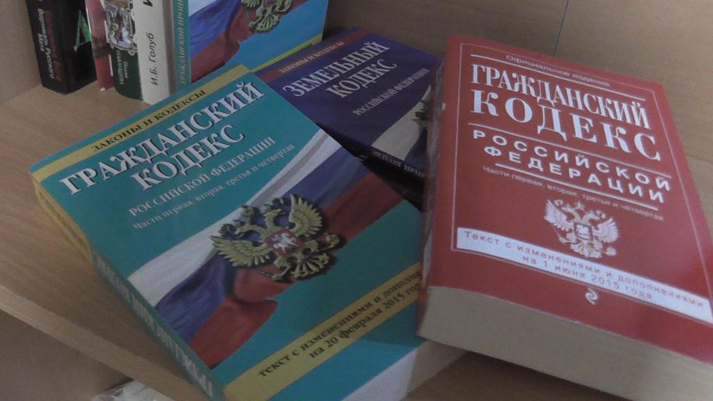 Гражданския кодекс на Руската федерация