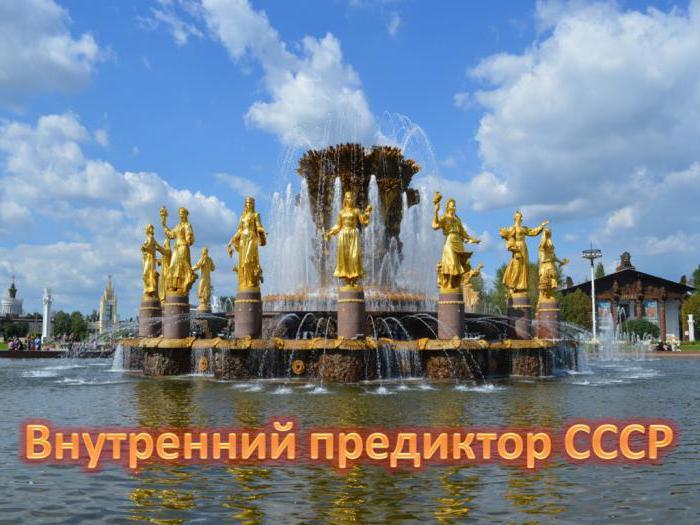 унутрашњи предиктор СССР-а