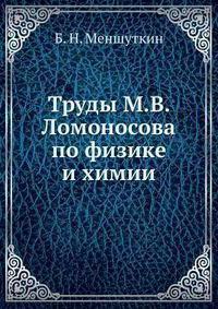 Укратко, заслуга Ломоносова