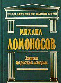 главна достигнућа Ломоносова