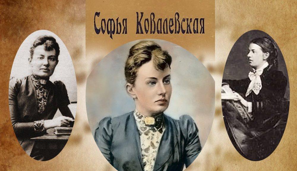 riguardo al destino di Sofia Kovalevskaya