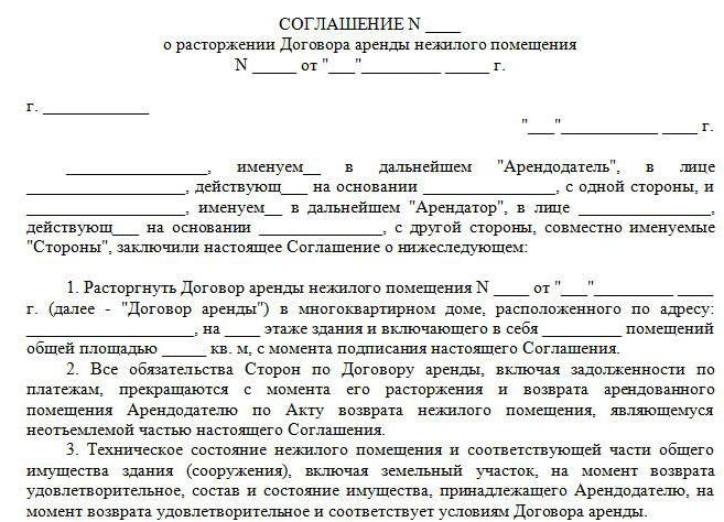 risoluzione del contratto di locazione unilateralmente campione