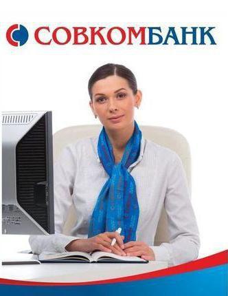 кредитен преглед на Sovcombank