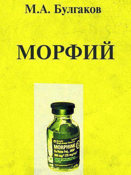 morphy bulgakov резюме