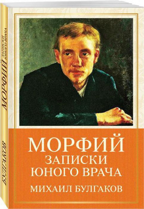 истории за обобщението на морфина Булгаков