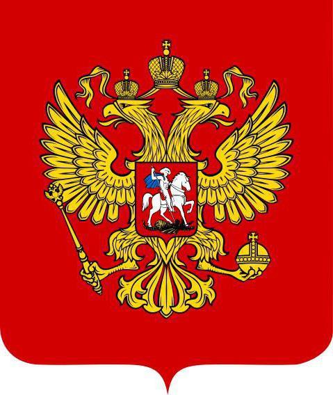 предмет на руската федерация