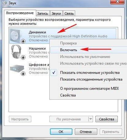 non è riuscito a riprodurre il suono di prova di Windows 7