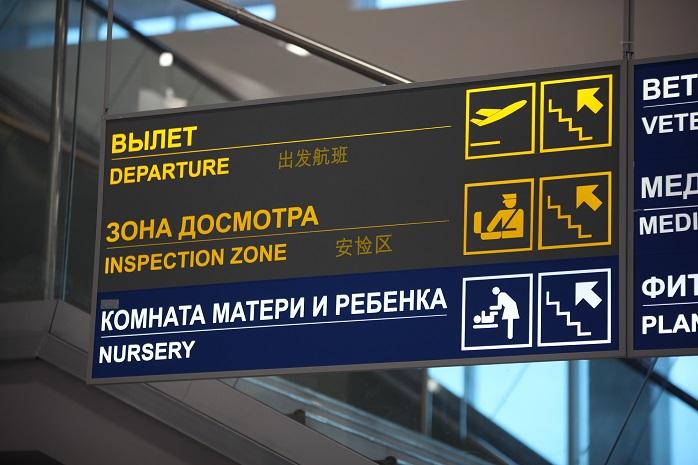 Kako krmariti po letališču Tolmachevo