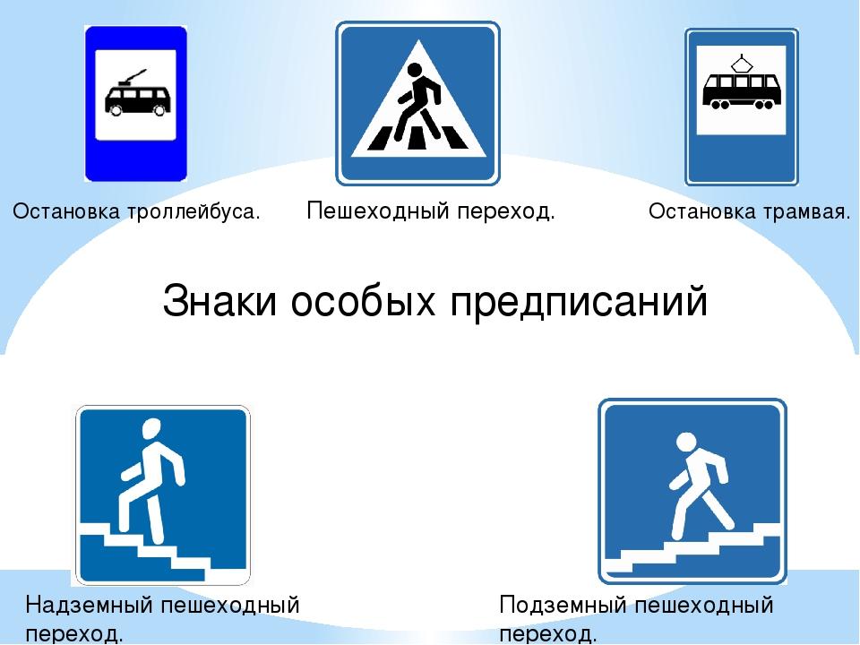 Requisiti speciali dei segnali stradali
