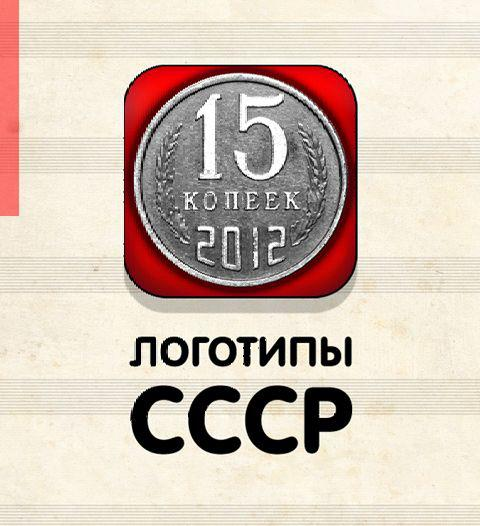 логотипи СССР-а