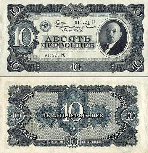 moneta cartacea dell'URSS