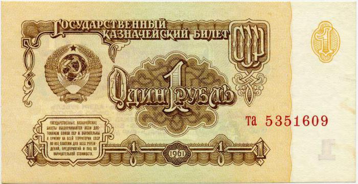 soldi URSS 1961