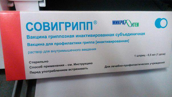 proizvođač cjepiva sovigripp
