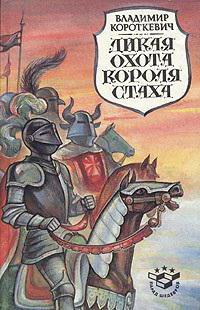 Vladimir breve lavoro