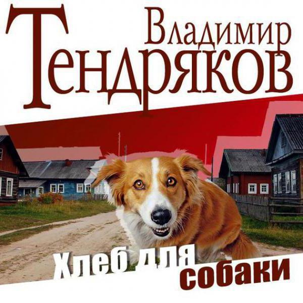 Tendrykov chléb pro psy